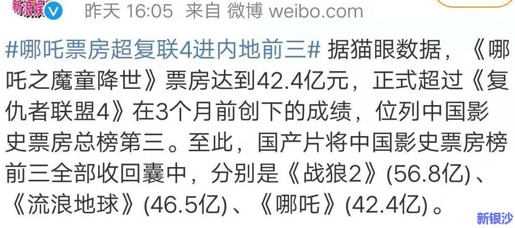 中楚汉秀:复联4导演祝贺哪吒导演,陈塘关三兄弟会师